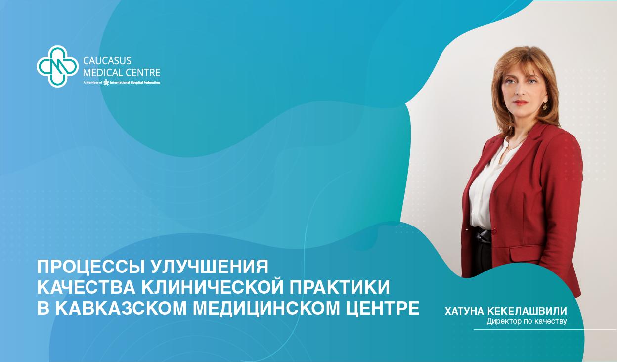 Процессы Улучшения Качества Клинической Практики в Кавказском Медицинском Центре