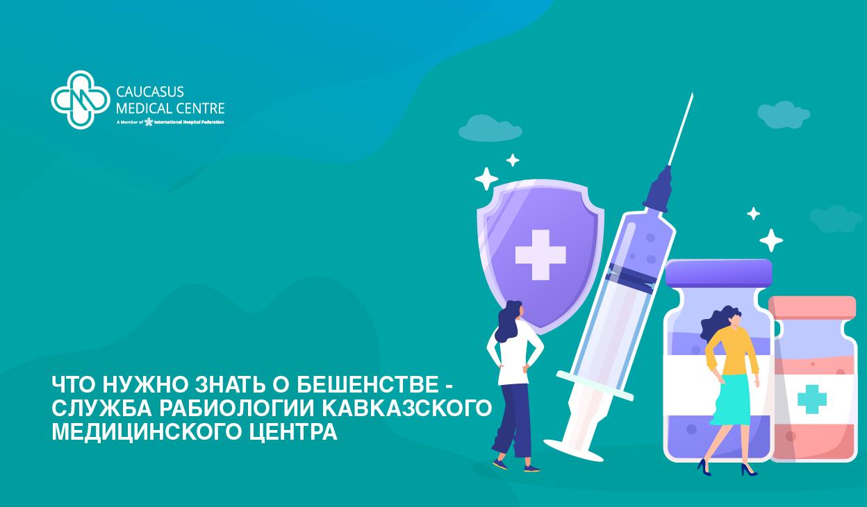 Что нужно знать о бешенстве - служба рабиологии Кавказского Медицинского Центра