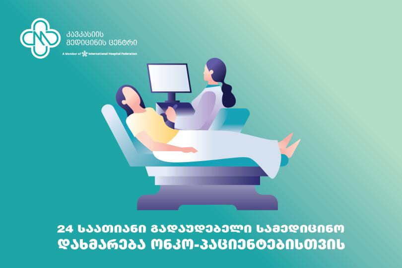 24 საათიანი გადაუდებელი სამედიცინო დახმარება ონკო-პაციენტებისთვის