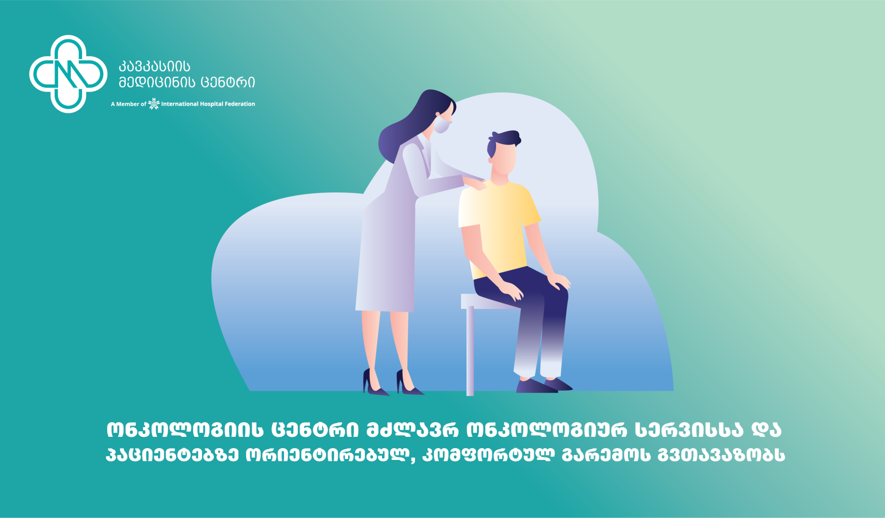 ონკოლოგიის ცენტრი მძლავრ ონკოლოგიურ სერვისსა და პაციენტებზე ორიენტირებულ, კომფორტულ გარემოს გვთავაზობს