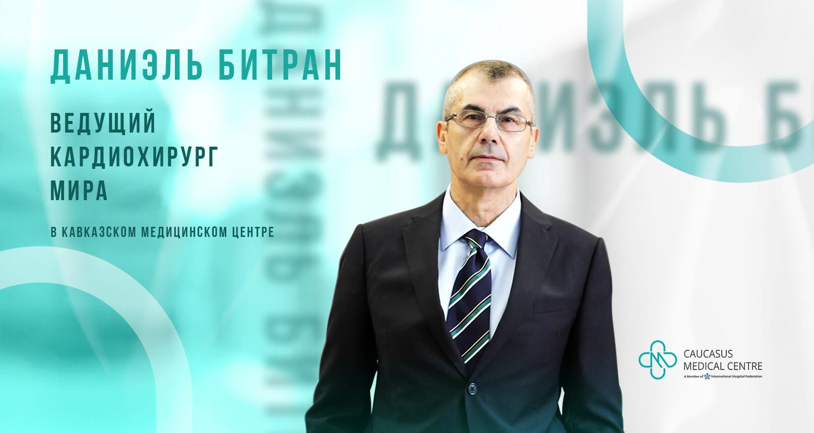 Ведущий кардиохирург Мира в Кавказском медицинском центре