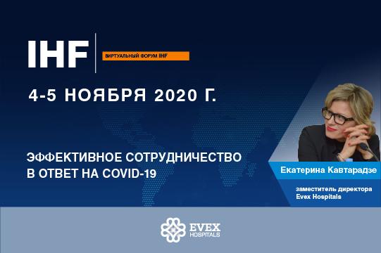 Виртуальный форум IHF о Трансформации Медицинских Услуг