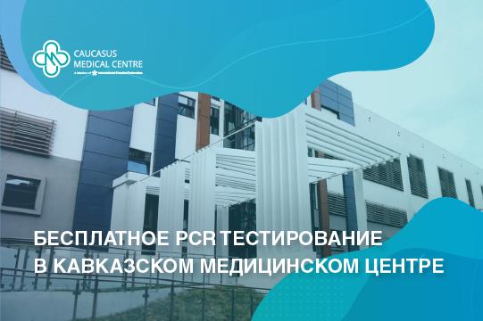 Бесплатное PCR тестирование в Кавказском Медицинском Центре