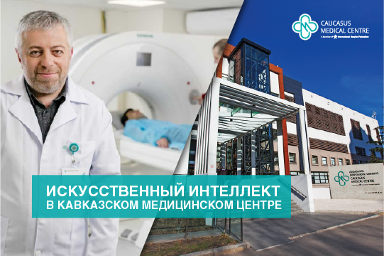 Искусственный Интеллект в Кавказском Медицинском Центре