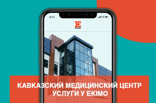 Кавказский Медицинский Центр и EKIMO Предлагают Удаленные Услуги Грузинам за Рубежом
