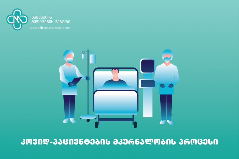 Remote medical rounds by the Board of Intensive Care Unit Experts serves the effective management of covid patients