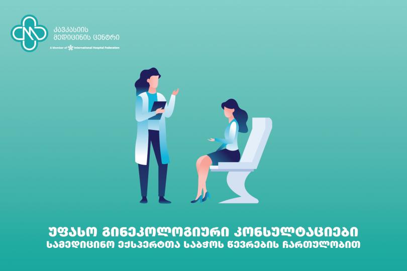 უფასო გინეკოლოგიური კონსულტაციები სამედიცინო ექსპერტთა საბჭოს წევრების ჩართულობით