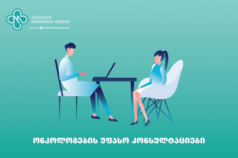 Бесплатные онкологческие консультации в Батумском Реферальном Госпитале