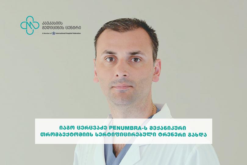 Iago Tsertsvadze Becomes Penumbra Certified Mechanical Thrombectomy Trainer