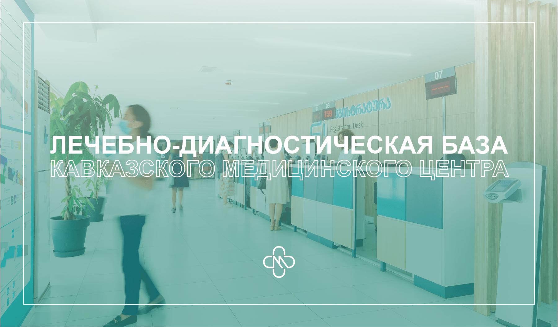 Лечебно-диагностическая база Кавказского Медицинского Центра