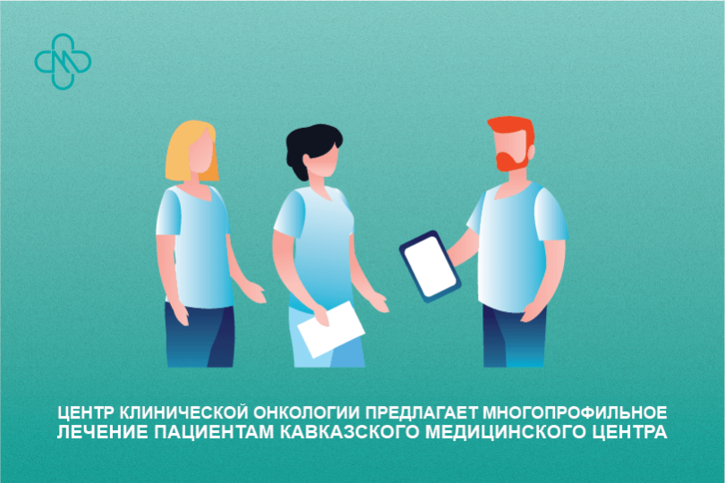 Центр клинической онкологии предлагает многопрофильное лечение пациентам Кавказского Медицинского Центра