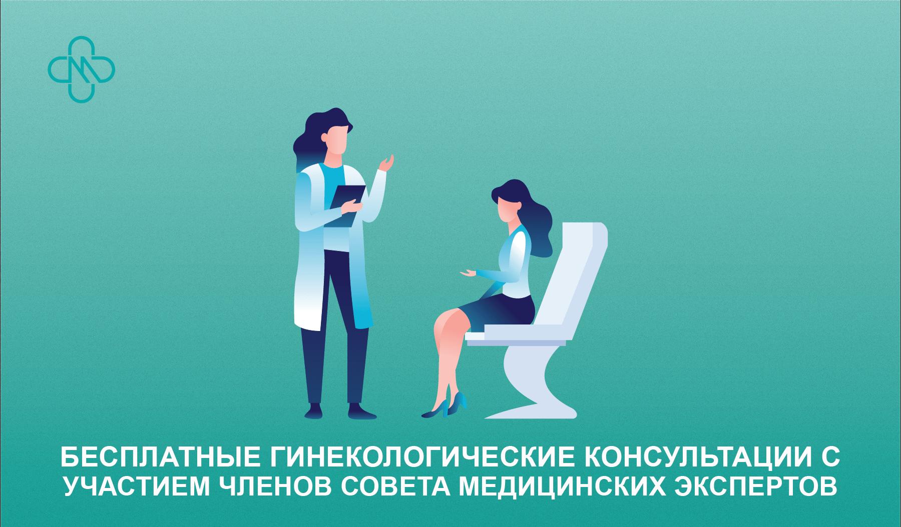 Бесплатные гинекологические консультации с участием членов совета медицинских экспертов