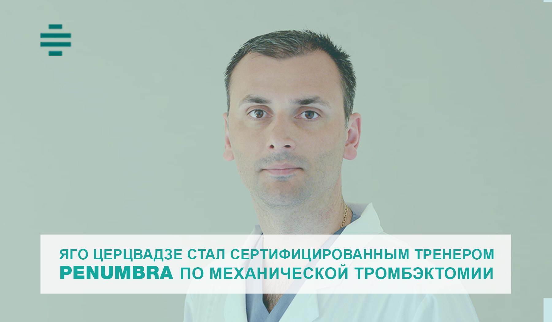 Яго Церцвадзе стал сертифицированным тренером Penumbra по механической тромбэктомии