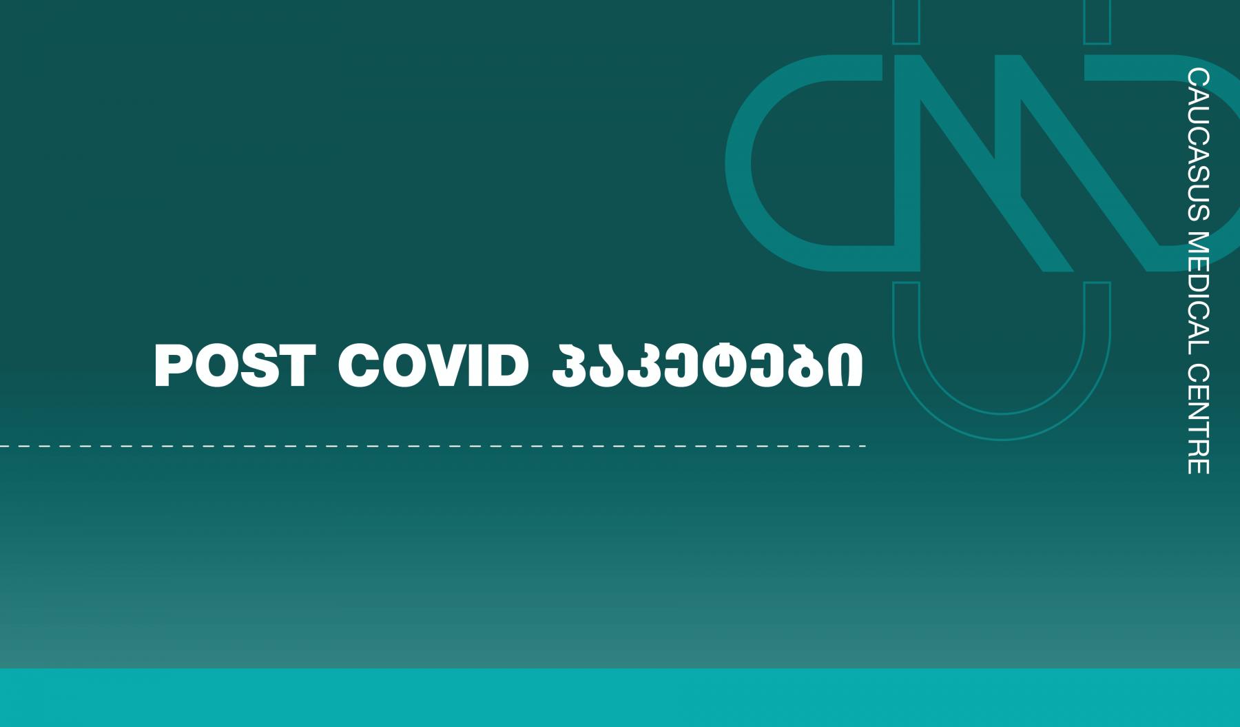 POST COVID პაკეტები