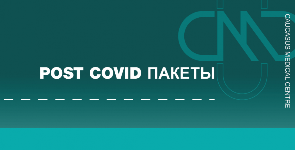 Post Covid Пакеты